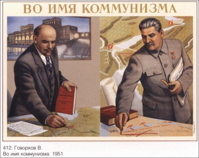 Советский плакат 1951 года: В.И. Ленин и И.В. Сталин трудятся во имя коммунизма