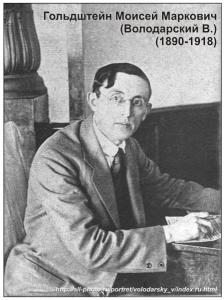 В.Володарский