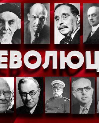 Говорят о Великой Октябрьской социалистической революции