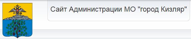 logo-gorod-kizlyar