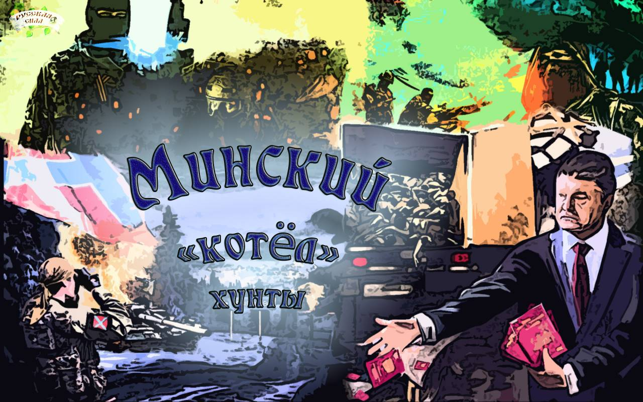http://rusila.su/wp-content/uploads/2015/07/Minskij-kotyol-hunty.jpg