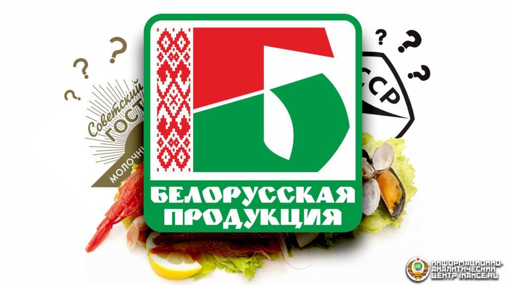 belarus-produkt-01