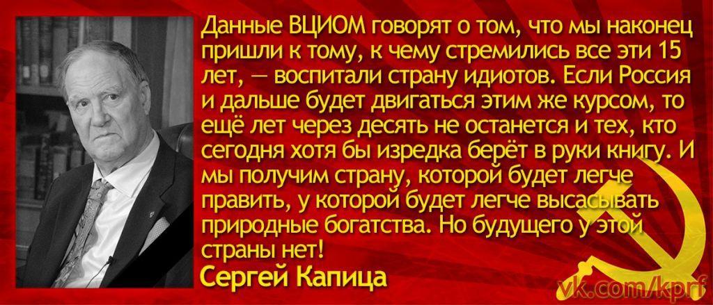 https://free-rupor.ru/images/nfr/kapitsa.jpg