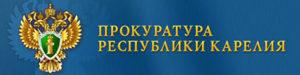 logo_prok_karelii