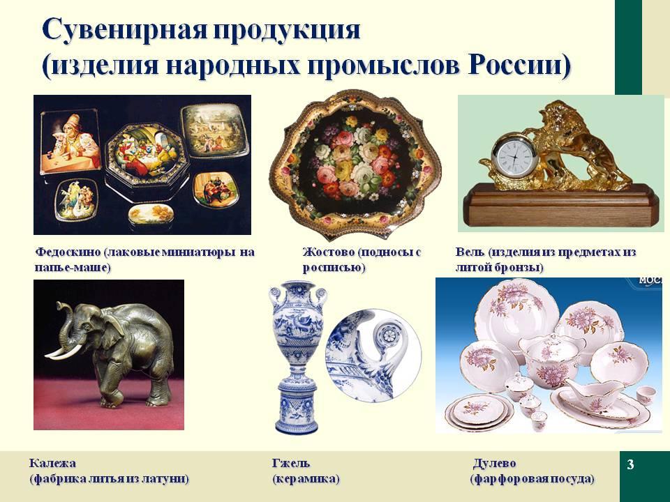 Сувенирная продукция артельного производства в СССР