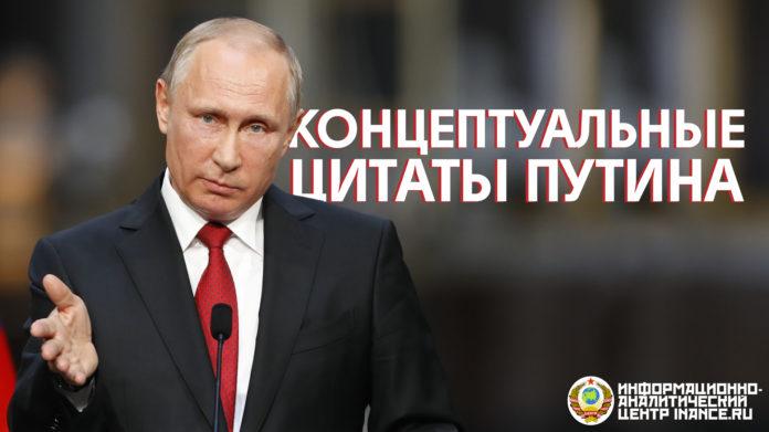 концептуальные цитаты Путина