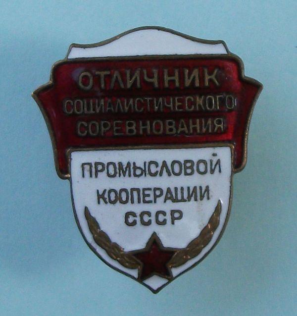 Значёк отличника промысловой кооперации СССР