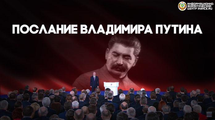 Послание президента РФ Федеральному Собранию 1 марта 2018 года