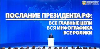 Послание президента РФ Федеральному Собранию 2018: цели, инфографика, ролики