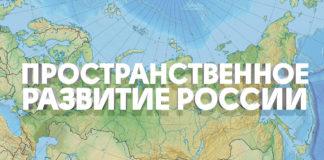 Пространственное развитие России
