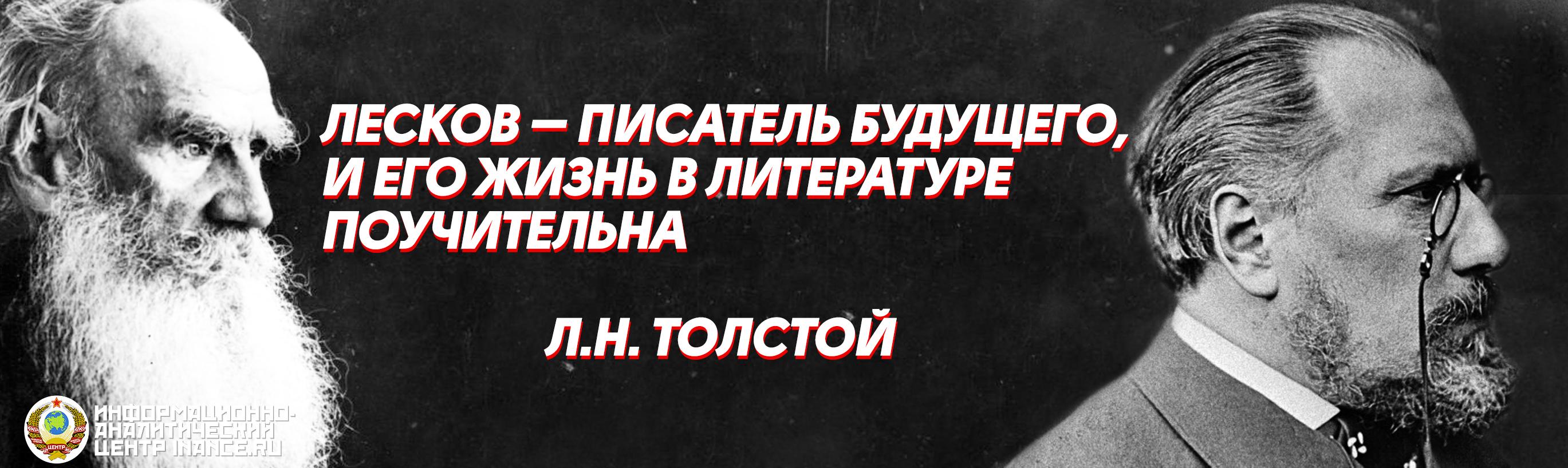 public-Leskov-tolstoi