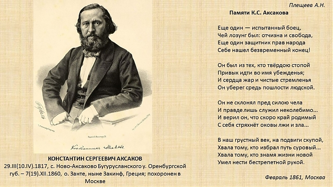 aksakov-08