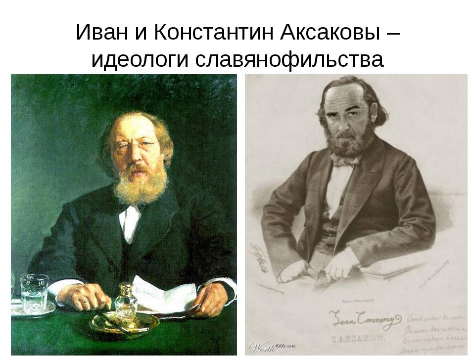 aksakov-11