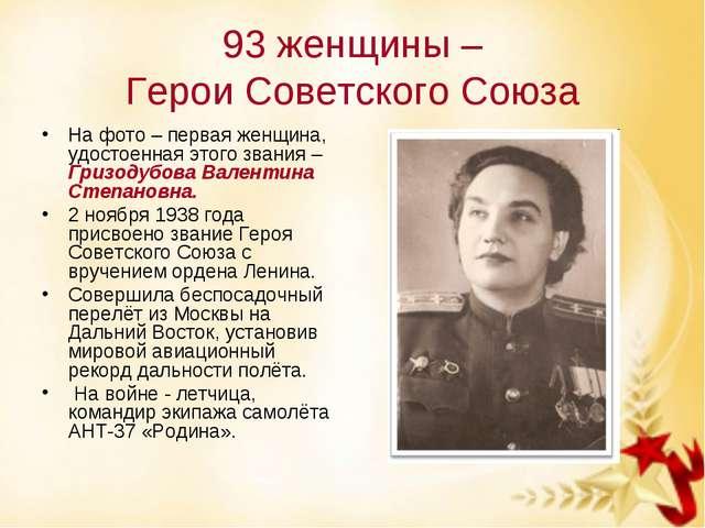 geroj-10