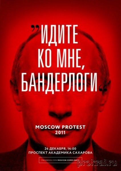 Плакат «Идите ко мне, бандерлоги» — В.В.Путин