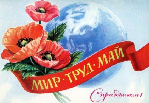 pervomaj-15