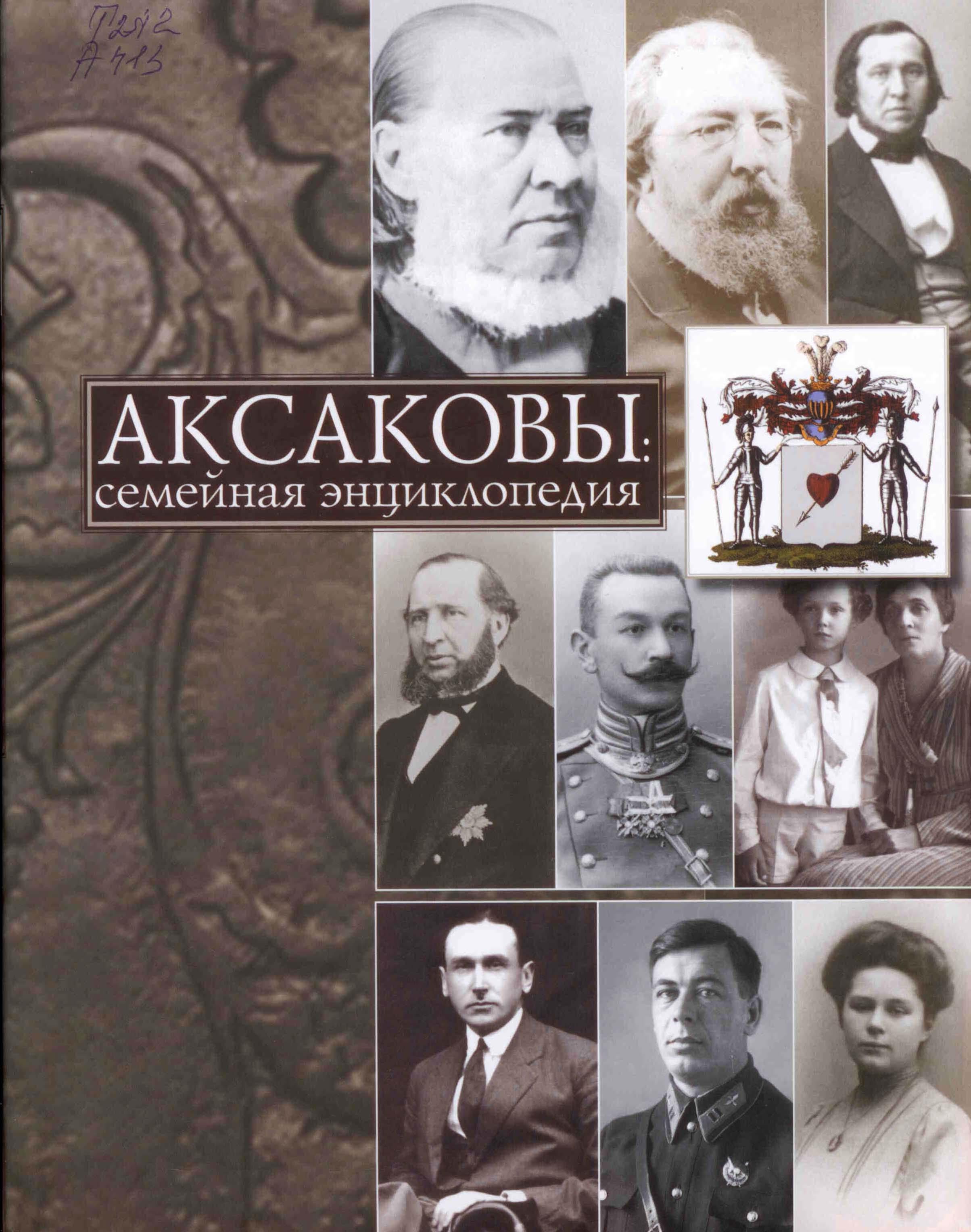 public-aksakov-01