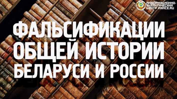 Фальсификации истории