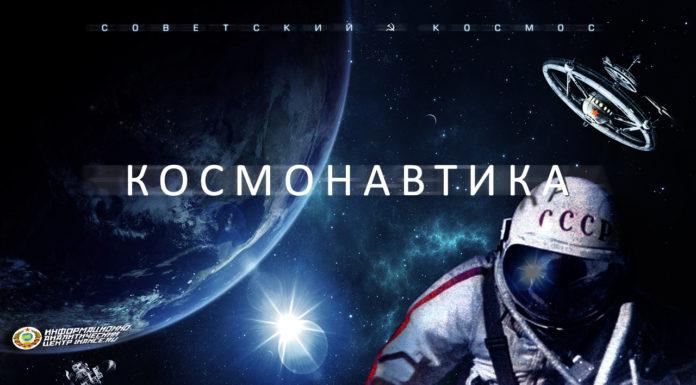 Космонавтика СССР