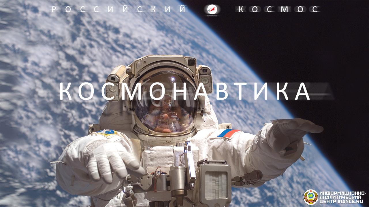 Космонавтика: СССР и Россия (часть 2 из 2) — Информационно ...