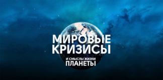 Мировые кризисы и смыслы жизни планеты
