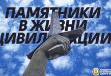 Международный день памятников