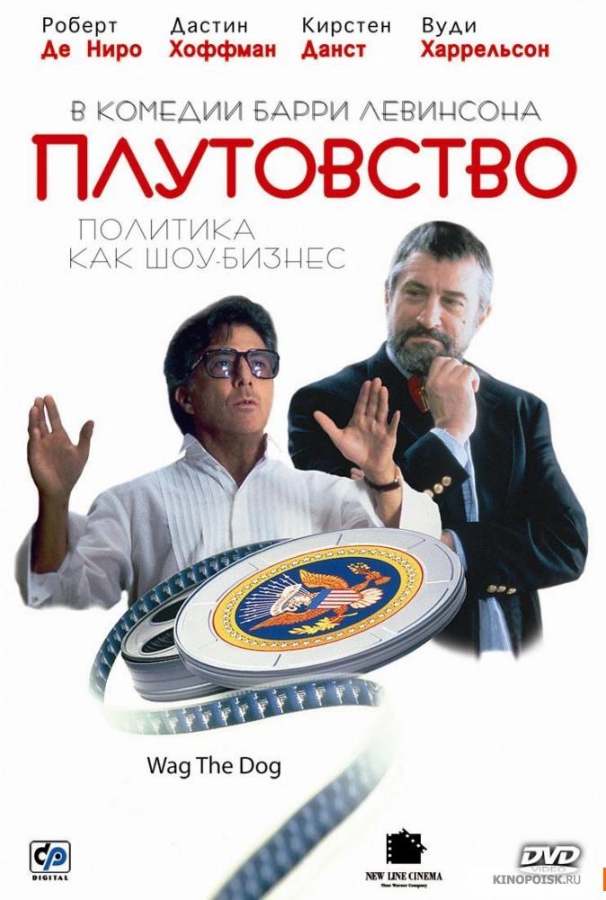 Плакат фильма «Хвост виляет собакой» («Плутовство»)