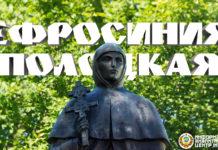 Ефросиния Полоцкая