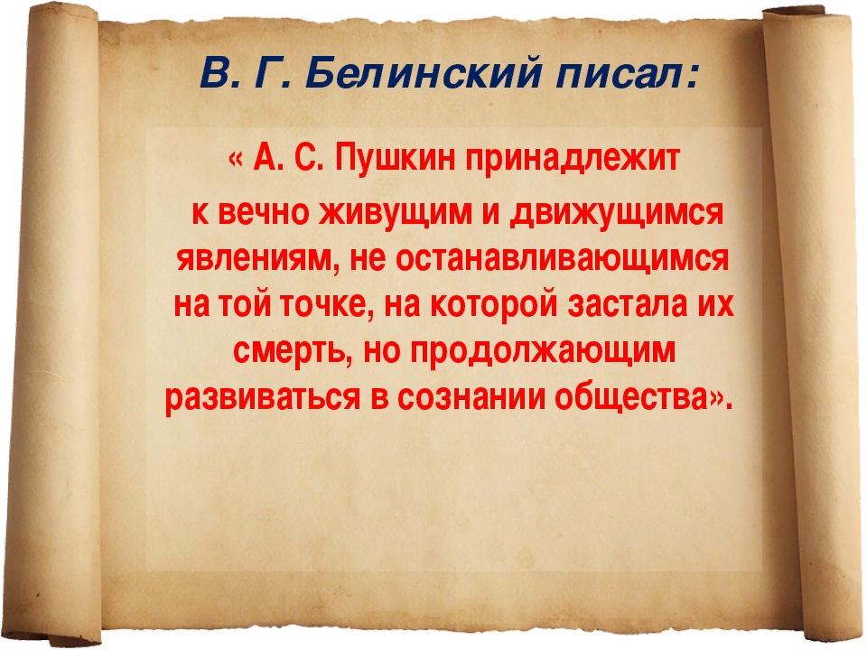 gzl-belinsky-04