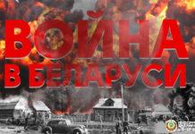 война в Беларуси