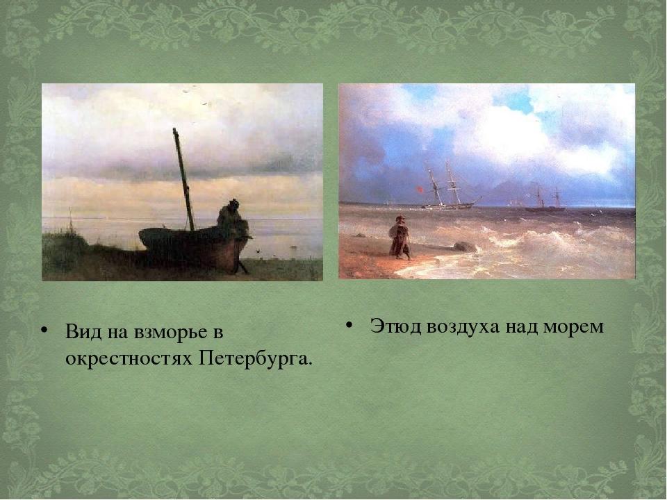 Айвазовский. «Вид на взморье в окрестностях Петербурга» -27