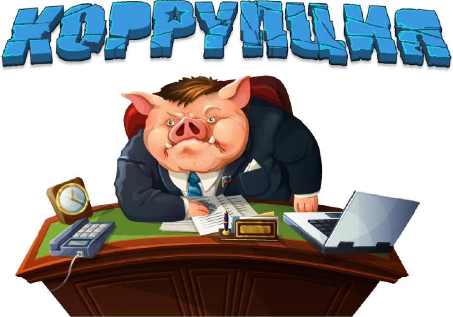 коррупция свинья бюрократ