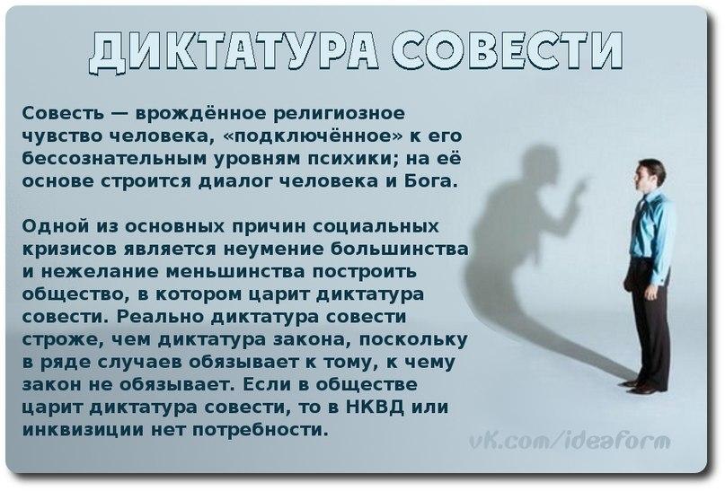 Диктатура совести