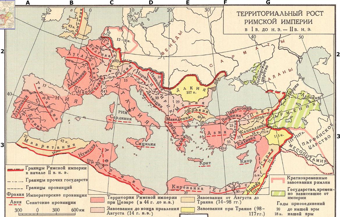 Территориальный рост Римской империи в I в. до н. э. — II в. н. э.