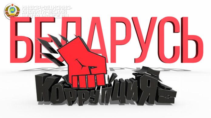 Коррупция, Беларусь, объёмная надпись