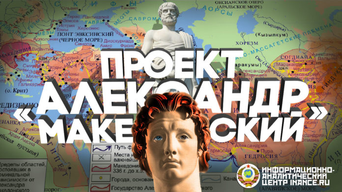 Проект «Александр Македонский»