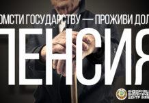 Отомсти государству — проживи долго: пенсионная реформа в России
