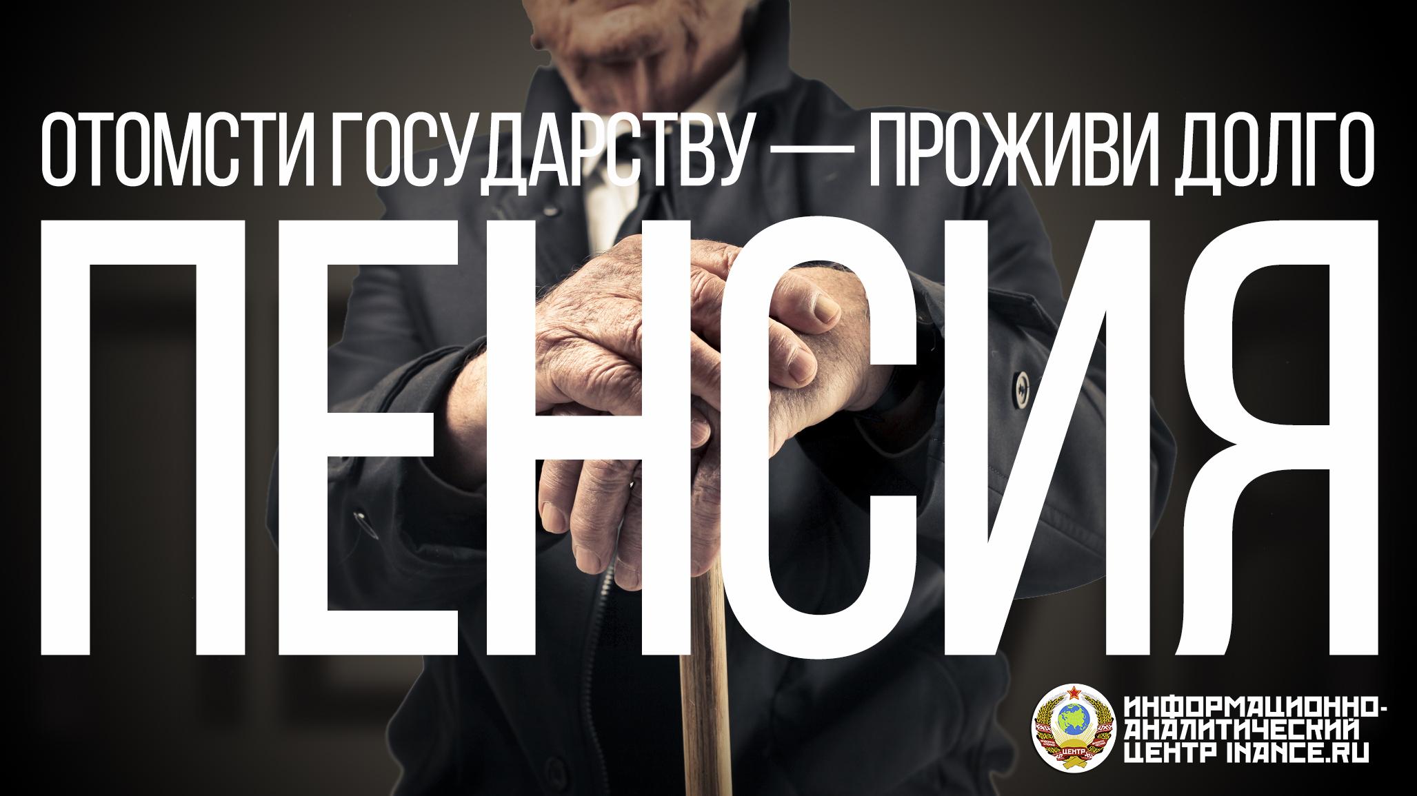 6e550cf5b47 Правила жизни для России от МВФ — повышение пенсионного возраста и ...
