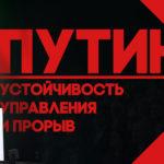 Владимир Путин и устойчивость в смысле предсказуемости