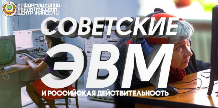 Советские ЭВМ