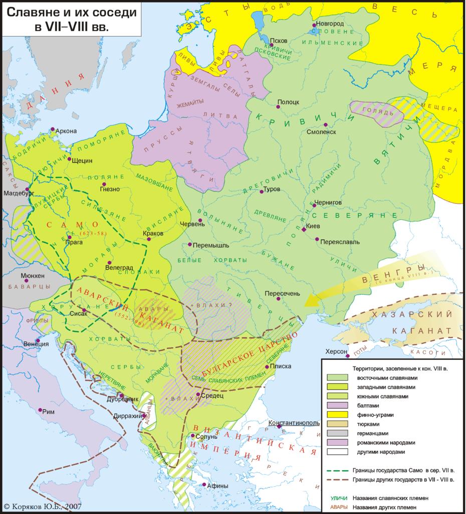 Славяне и их соседи в VII—VII веках н.э.