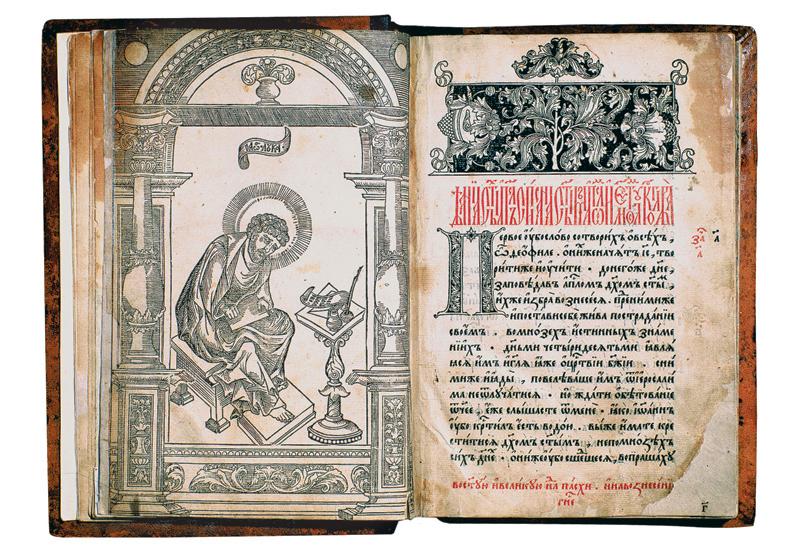 «Апостол» Ивана Фёдорова, 1564 год-10