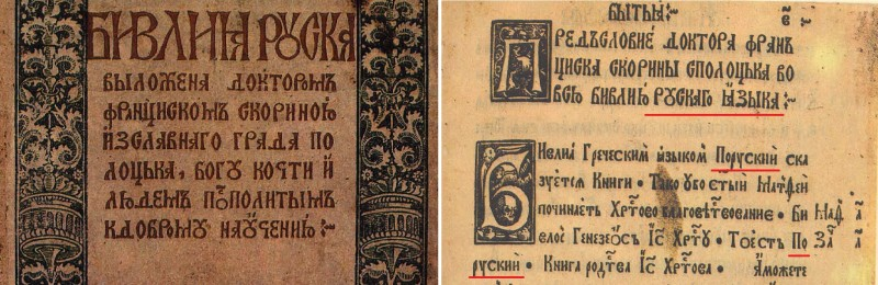 Библия Руска Франциска Скорины-04