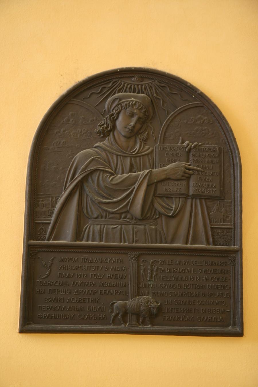 Памятная доска с портретом Франциска Скорины в «зале 40» Падуанского университета-15