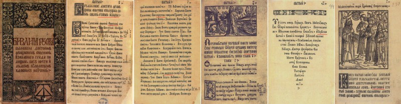библия руска Франциска Скорины-09