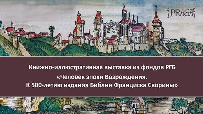 выставка к 500-леоию издания библии Франциска Скорины-21