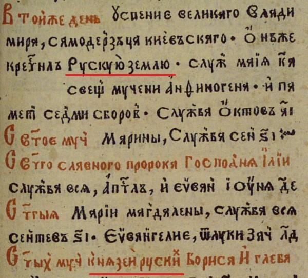 из «Библии Руской» Франциска Скорины-12