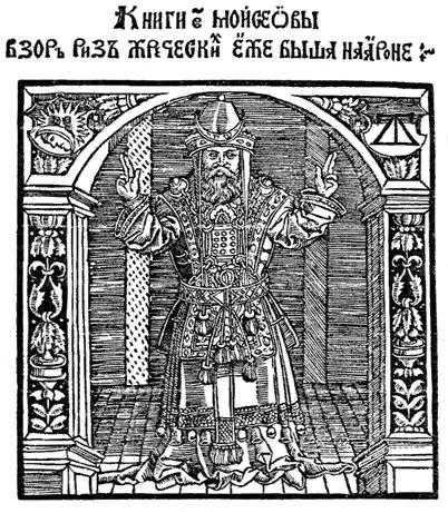 книги Моисеевы-11