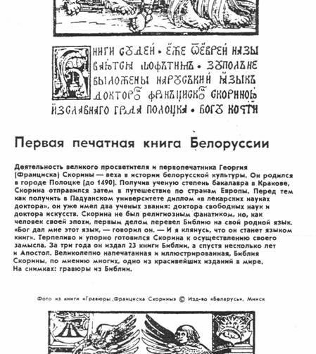 первая печатная книга Белоруссии-05