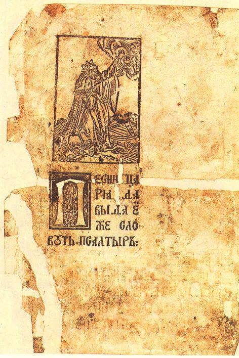 псалтырь Франциска Скорины-07